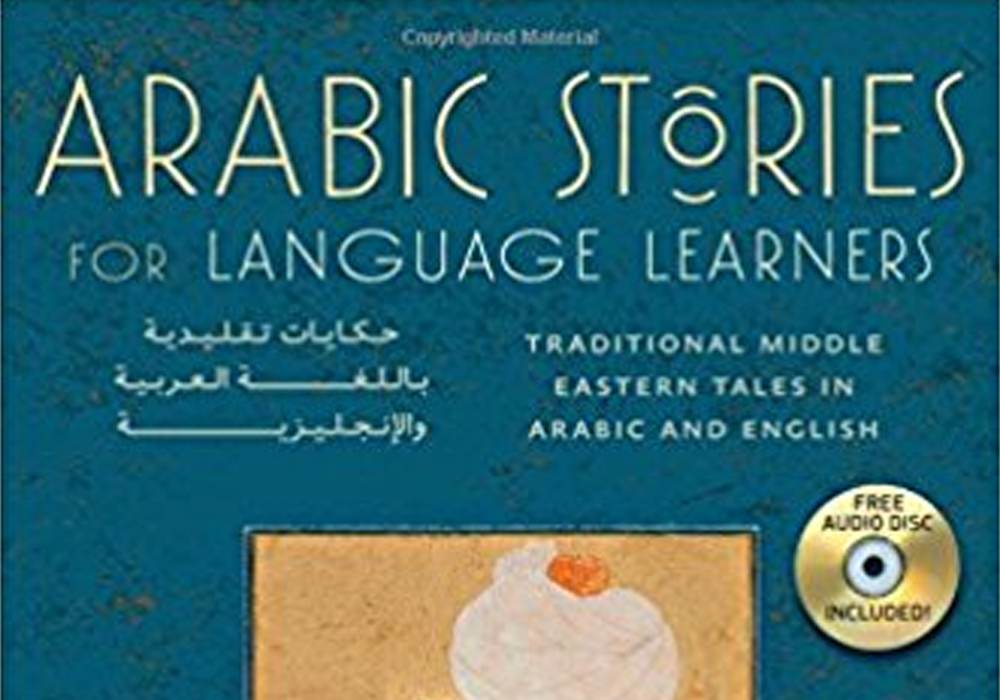 Reference Books – Qasid Online :: Learn Arabic Online